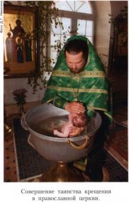 В каком году крестилась киевская русь
